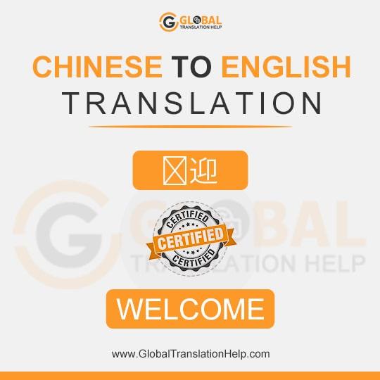 Chinese To English Translation